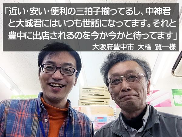 2016-3-14-koe-nakagami